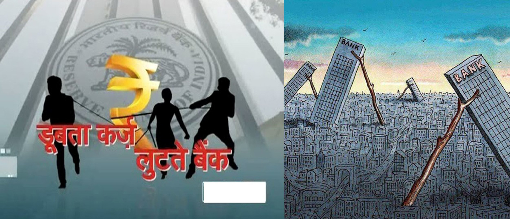 भारत का बैंकिंग सेक्टर कहीं दीवालियापन की ओर तो नहीं बढ़ रहा है ?
