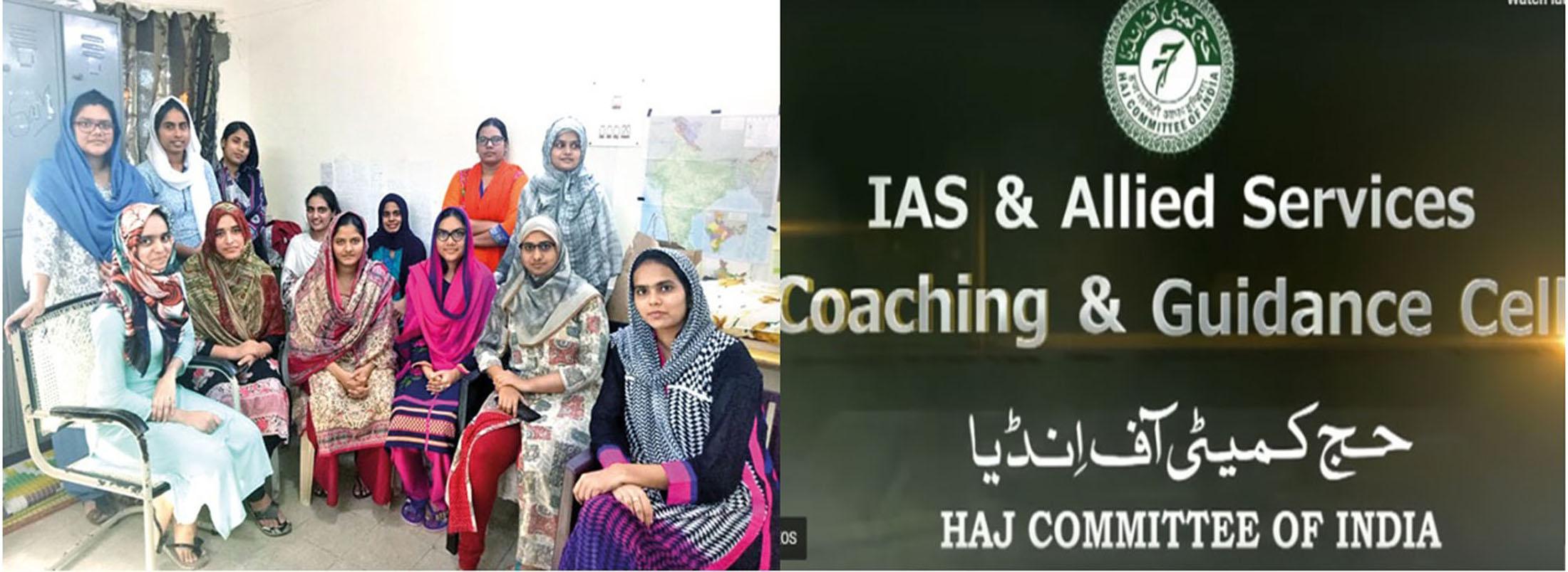 मुंबई हज हाउस में मुस्लिम IAS उम्मीदवारों को मुफ्त कोचिंग से मिली सपनों को उड़ान।