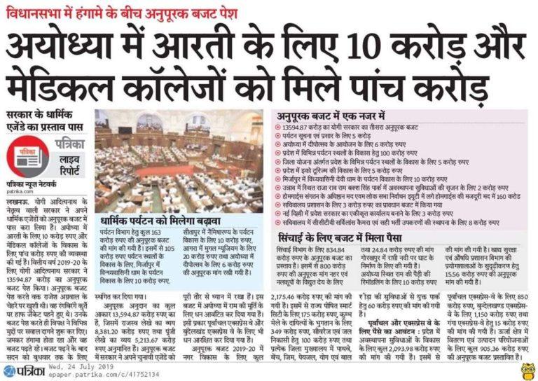 अयोध्या में आरती के लिए 10 करोड़ और मेडिकल कॉलेजों के लिए केवल 5 करोड़ ?