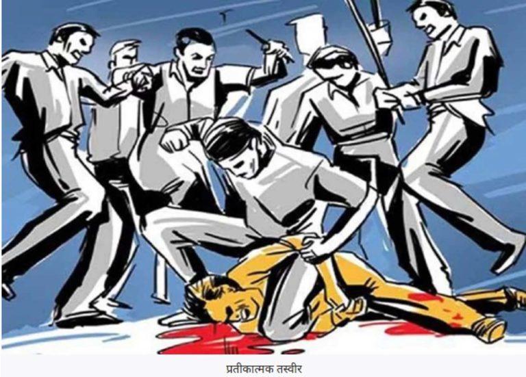बिहार में एक और मॉब लिंचिंग, बच्चा चोरी का आरोप लगाकर भीड़ ने अफसर अंसारी को पीट पीट कर मार डाला।