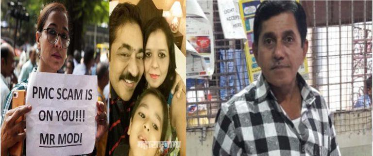 PMC बैंक घोटाला : संजय गुलाटी के बाद एक और खाताधारक फट्टोमल पंजाबी की भी हार्ट अटैक से मौत।