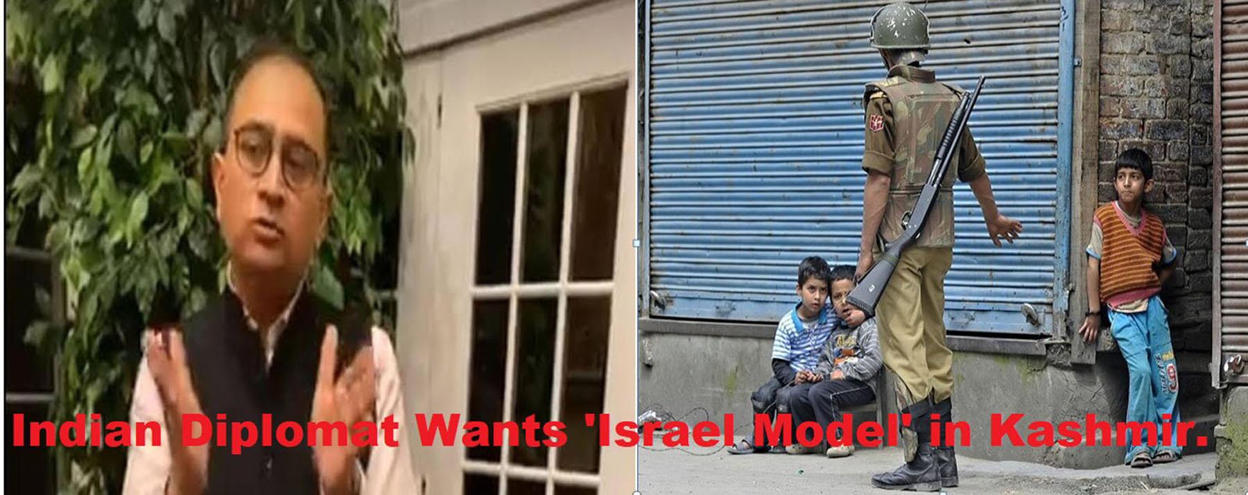 कश्मीर में 'इज़राईल मॉडल' को अपनाना चाहिए : भारतीय राजनयिक।