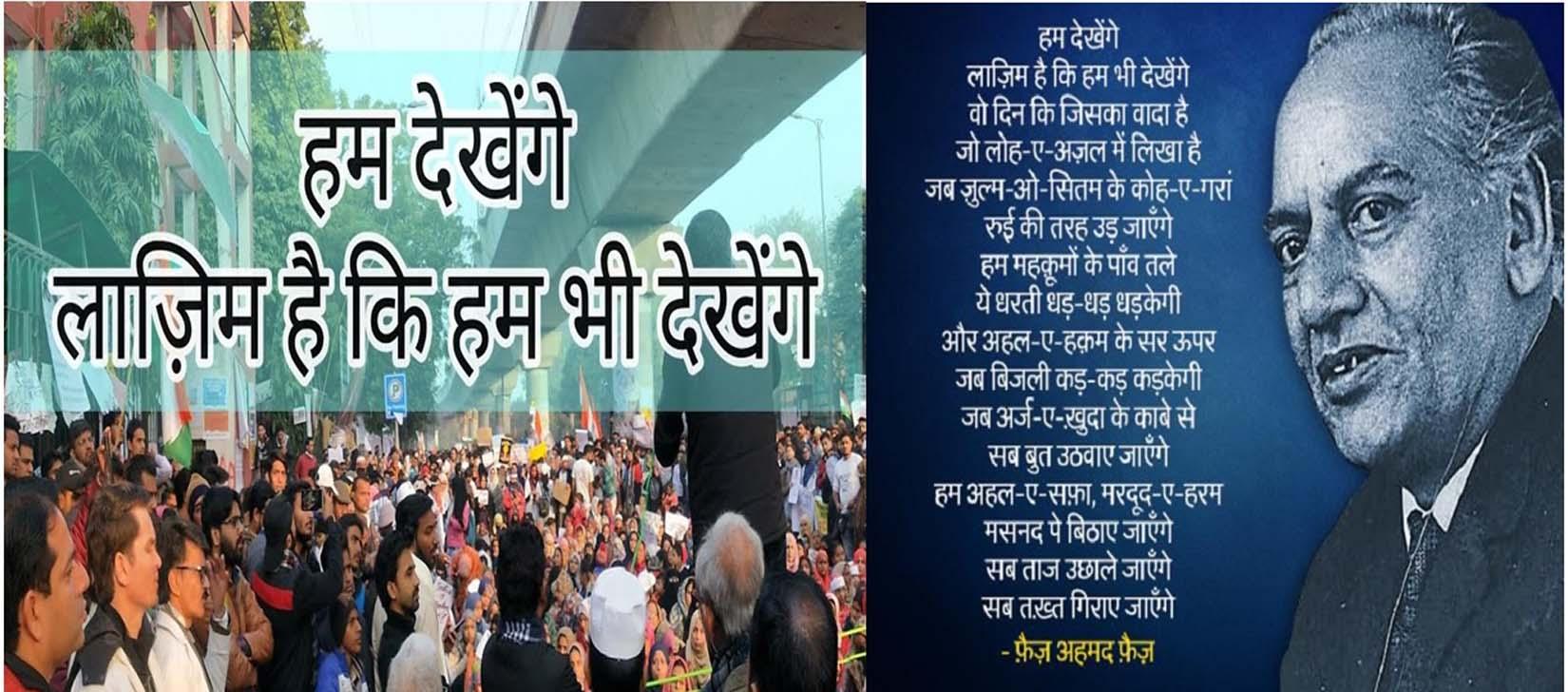हम भी देखेंगे कि 'लाज़िम है कि हम भी देखेंगे' हिन्दू विरोधी तो नहीं :  IIT कानपुर।