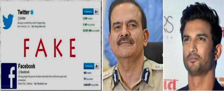 सुशांत केस को हत्या साबित कर तूल देने और मुंबई पुलिस को बदनाम करने के लिए बनाये गए 80 हज़ार फ़र्ज़ी एकाउंट्स।