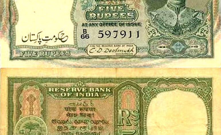 बंटवारे के बाद भी पाकिस्तान के लिए भारत में नोट छपते थे।